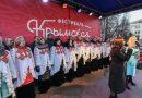 По всей стране отметили пятилетие воссоединения Крыма с Россией