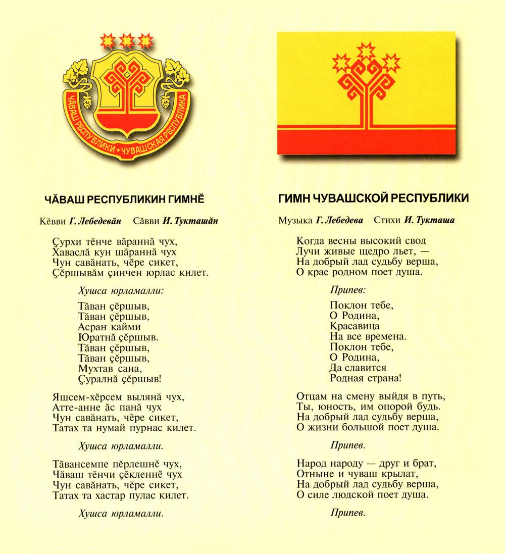 29 апреля - День государственных символов Чувашской Республики 2