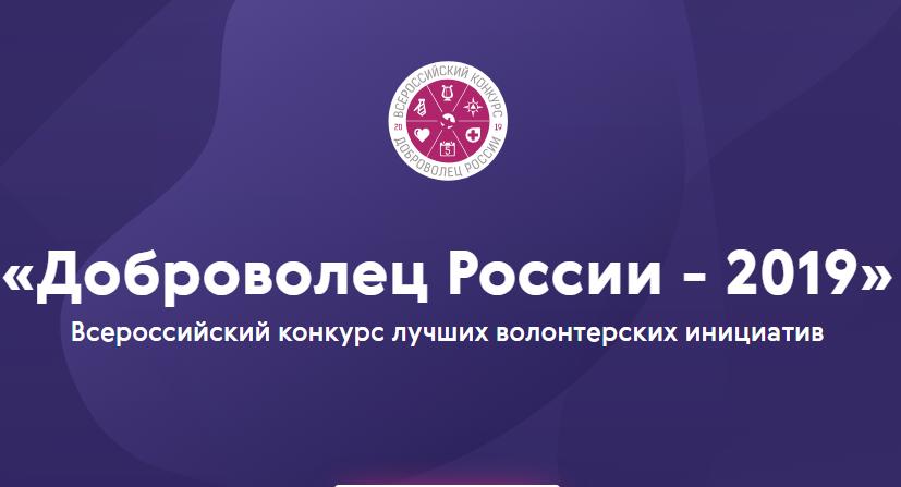 """Прими участие в конкурсе """"Доброволец России - 2019"""""""