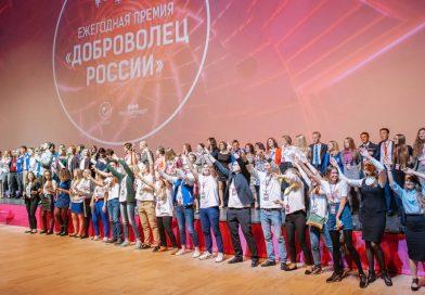 """Прими участие в конкурсе """"Доброволец России - 2019"""" 1"""