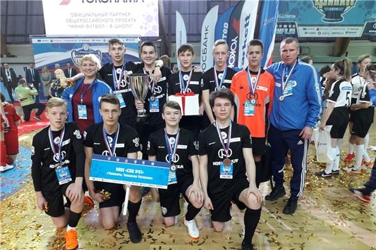 Команда Чувашии по мини-футболу  стала бронзовым призером среди школ России