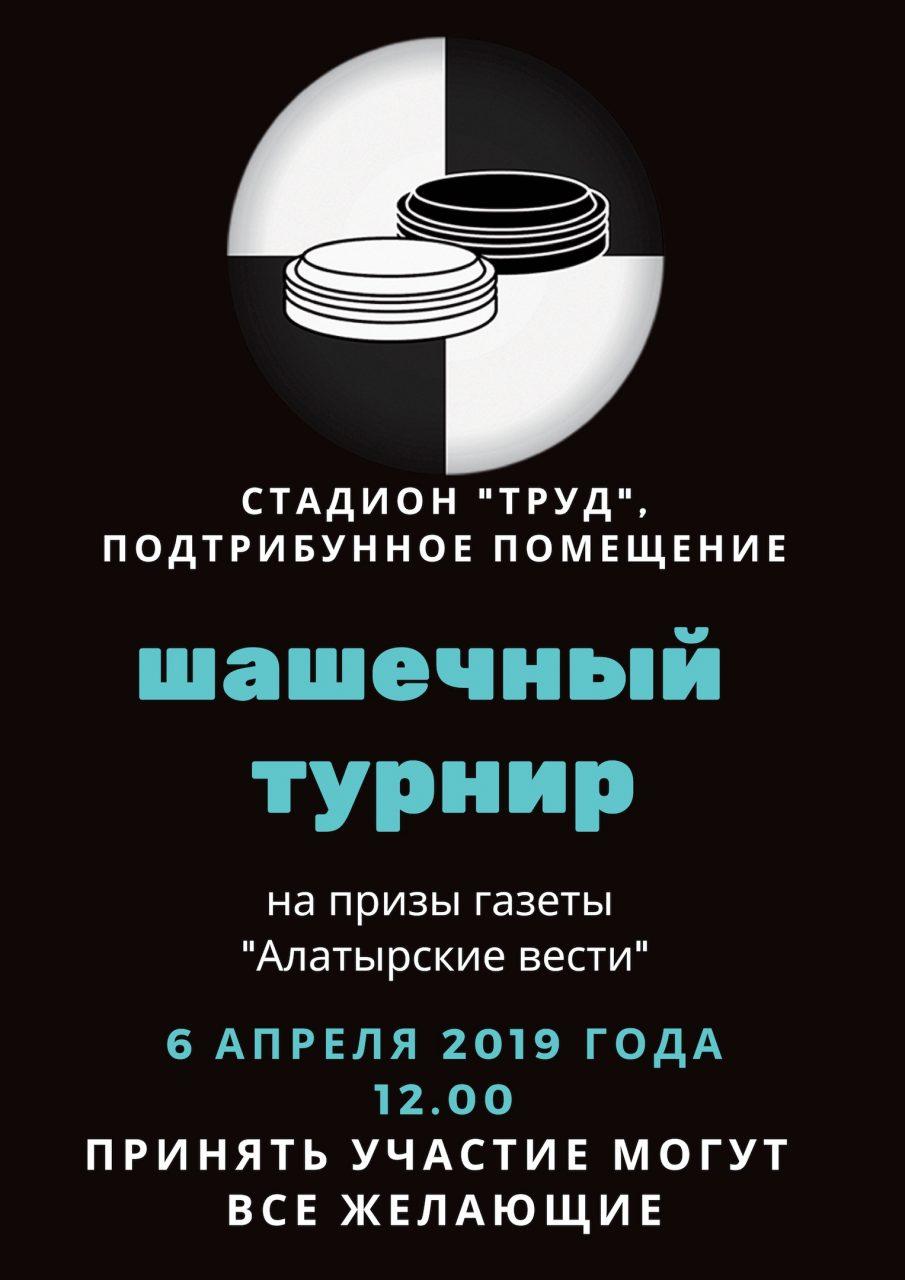 """""""Алатырские вести"""" приглашают сыграть в шашки"""