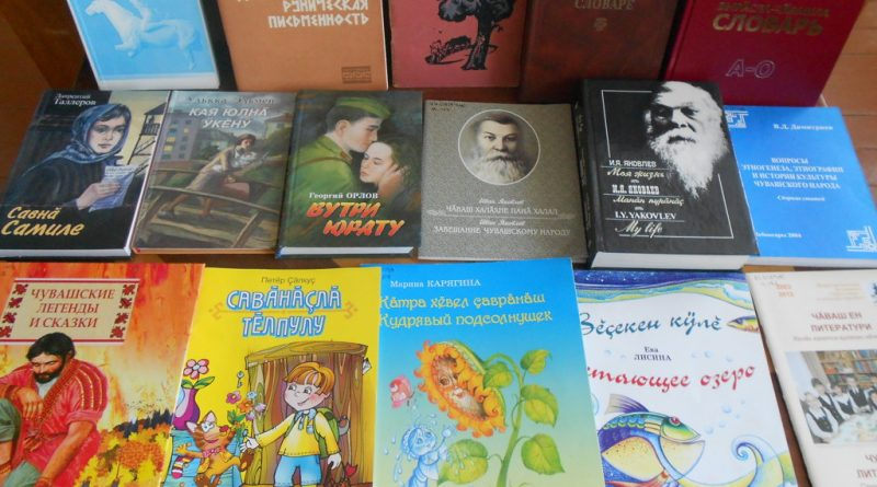 Благотворительная акция «Подари ребенку книгу на чувашском языке»