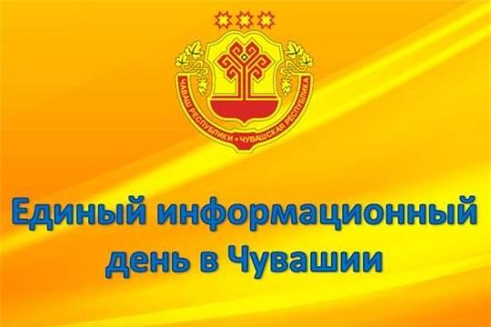 15 мая состоится Единый информационный день
