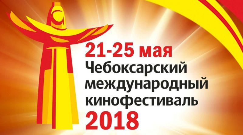 С 20 по 24 мая 2019 года в Чувашской Республике будет проходить XII Чебоксарский международный кинофестиваль