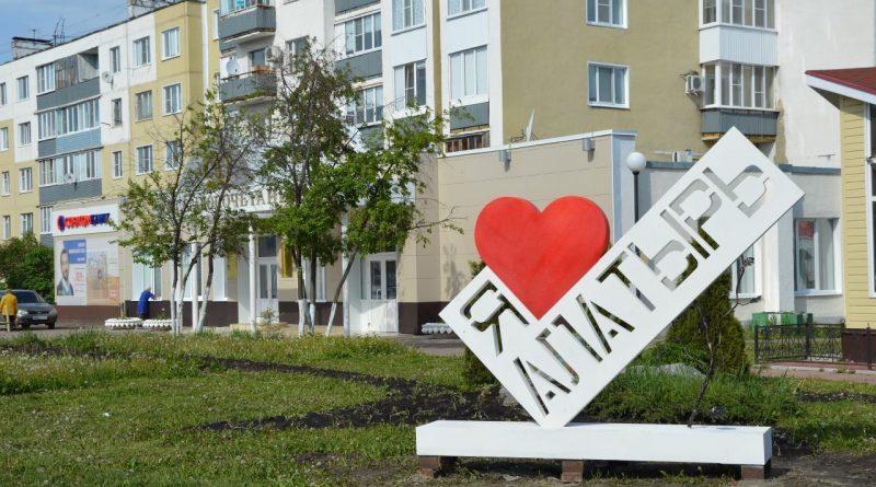 Центр Алатыря украсила стела с признанием любви к городу