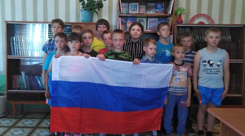 Мероприятия посвященные Дню России в библиотеках Алатырского района