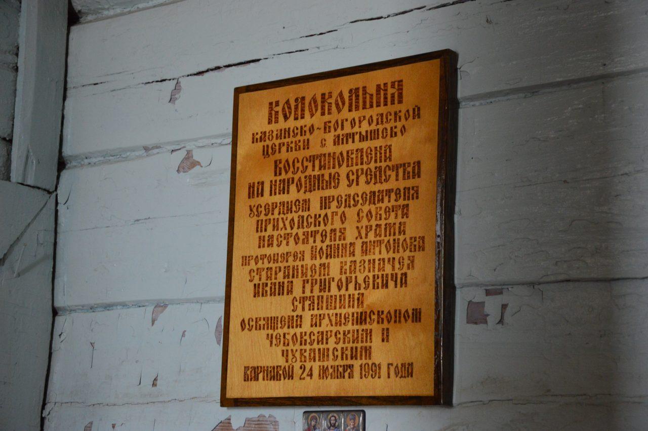 Точки роста: Алтышевское сельское поселение 12