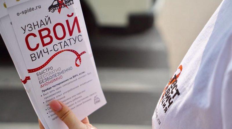 С 8 по+ 12 августа в Чувашии пройдет II Всероссийская акция «Тест на ВИЧ: Экспедиция»
