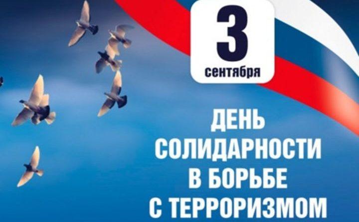 3 сентября в России памятная дата – День солидарности в борьбе с терроризмом.