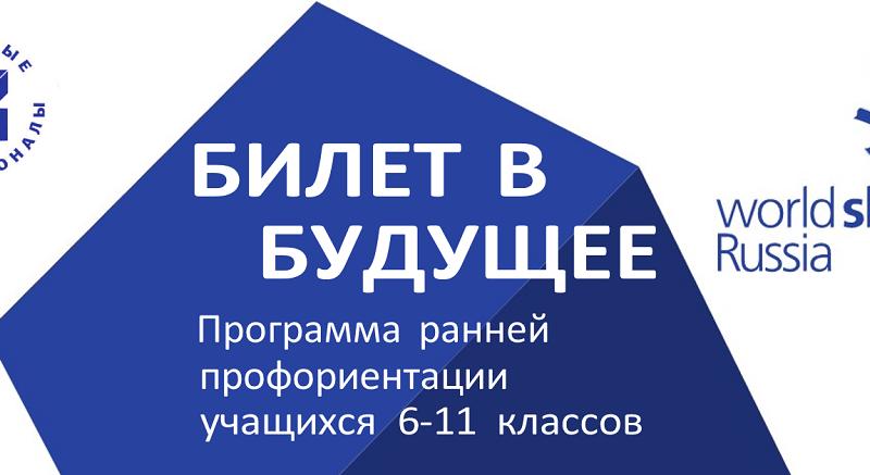 В Чувашской Республике стартовал второй этап проекта «Билет в будущее»