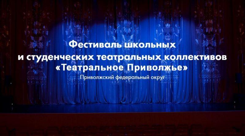 В регионах ПФО пройдет одновременная телетрансляция спектаклей