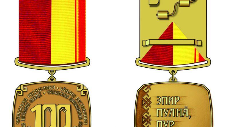 О памятной медали «100-летие образования Чувашской автономной области»