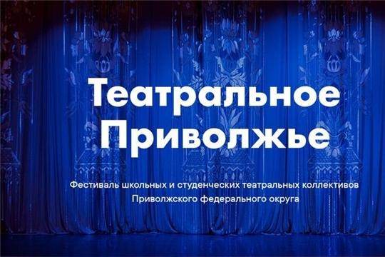 20 октября - спектакль «Наброски судьбы» в исполнении учеников чебоксарского лицея № 4