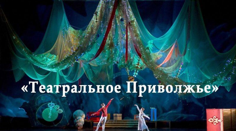 Деятели культуры Чувашии - об окружном фестивале «Театральное Приволжье»