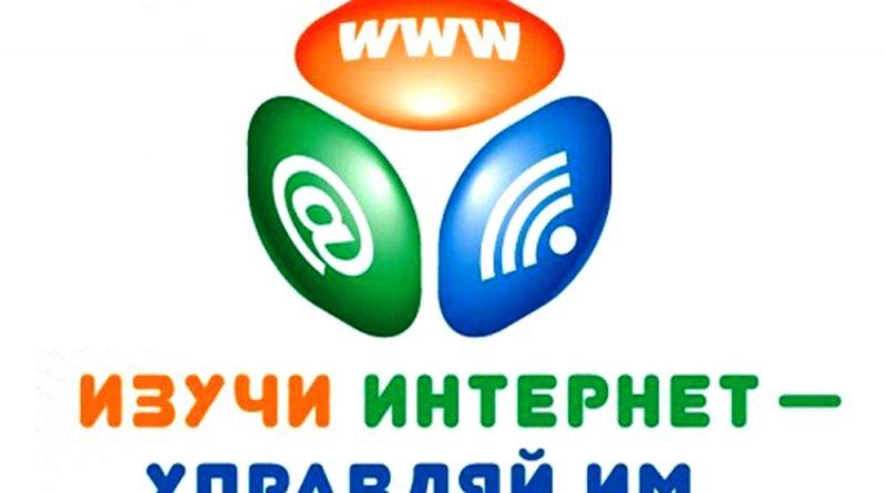 Открыта регистрация на Всероссийский онлайн-чемпионат «Изучи интернет – управляй им»