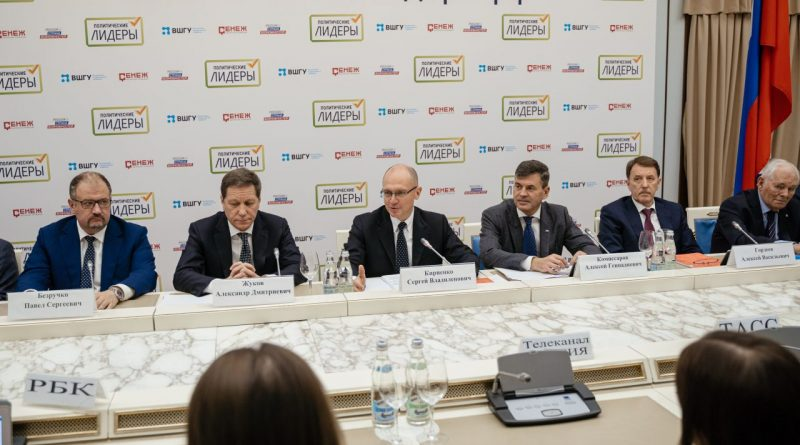 Стартовал новый Конкурс для будущих политиков и законотворцев «Лидеры России. Политика» на платформе «Россия — страна возможностей».