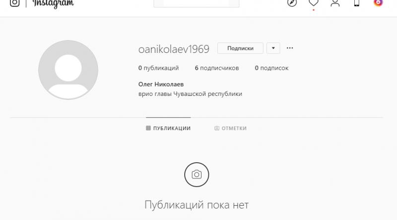 Неизвестные завели фальшивый аккаунт врио Главы Чувашии в Инстаграм