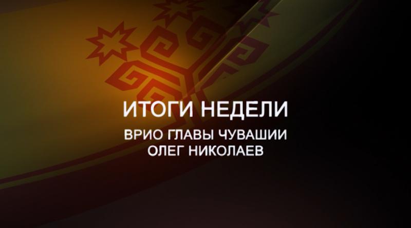 Олег Николаев - об итогах очередной недели