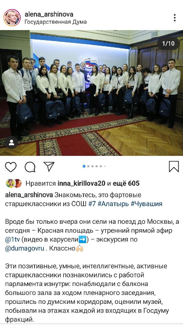 """Школьники из Алатыря попали в эфир первого канала, став участниками передачи """"Доброе утро"""" 1"""