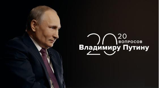 """ТАСС подготовило спецпроект """"20 вопросов Владимиру Путину"""""""