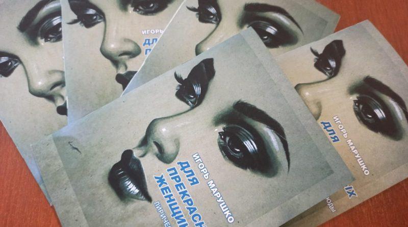 """В канун 8 Марты в редакции """"Алатырские вести"""" издана книга """"Для прекрасных женщин"""""""
