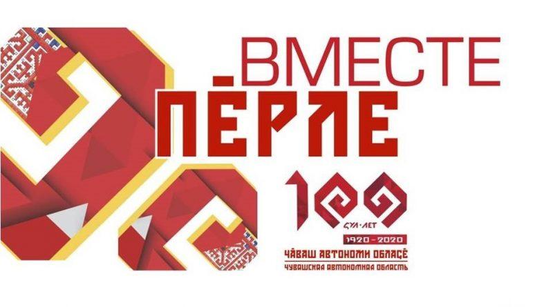 ВМЕСТЕ празднуем 100-летие республики!