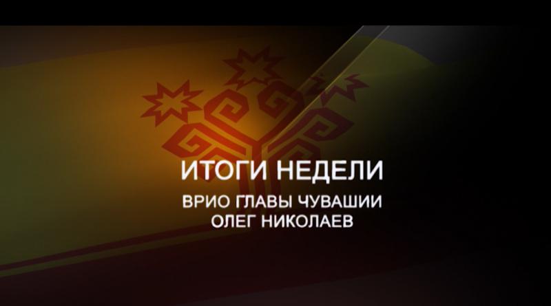 Итоги недели с Олегом Николаевым