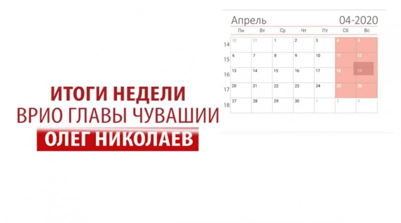 Олег Николаев - об итогах недели 1