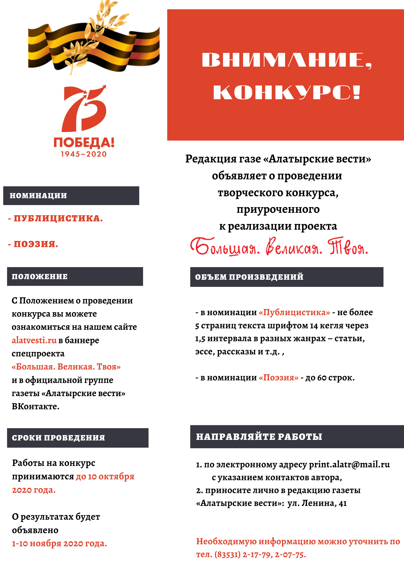"""Редакция газеты """"Алатырские вести"""" объявляет о проведении творческого конкурса"""