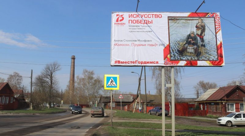 В Алатыре и Алатырском районе в рамках республиканского арт-проекта «Искусство Победы» размещают плакаты с оцифрованными картинами военной тематики.