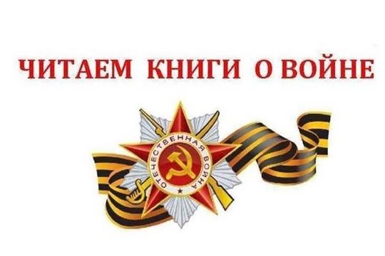 чувашские школьники-участники дистанционного литературного конкурса«Читаем вместе о войне»