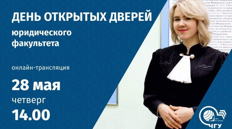 День открытых дверей факультетов ЧГУ им. И.Н. Ульянова пройдет онлайн!