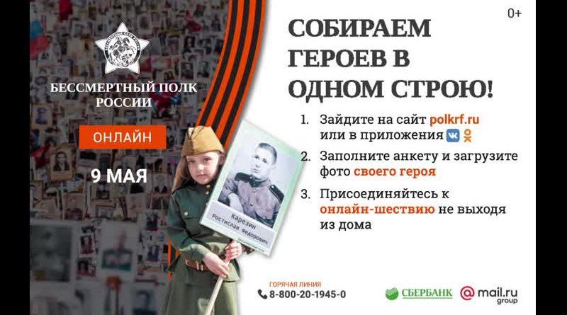"""Как стать участником Всероссийской акции """"Бессмертный полк"""" online?"""