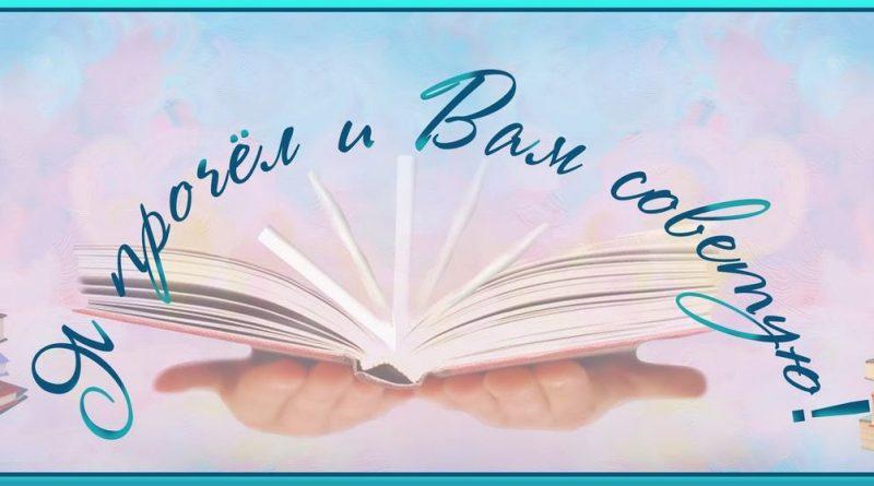 Работники библиотек Алатырского района рекомендуют почитать