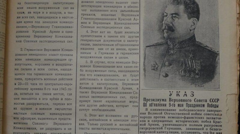 ДОРОГА К ПОБЕДЕ НА СТРАНИЦАХ ГАЗЕТЫ «ЛЕНИНСКИЙ ПУТЬ»