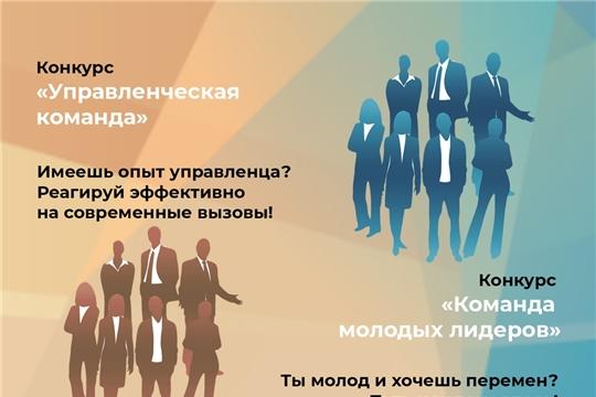 Амбициозных и креативных руководителей приглашают принять участие в конкурсе «Управленческая команда»