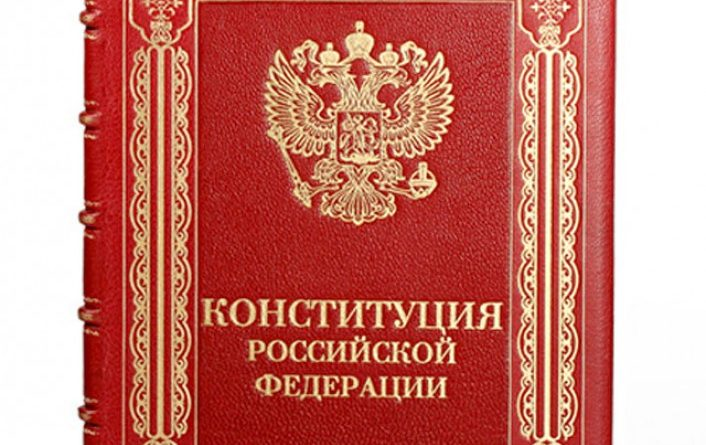 Обновленная Конституция