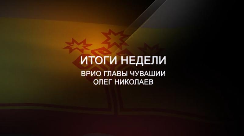 Олег Николаев подвел итоги уходящей недели
