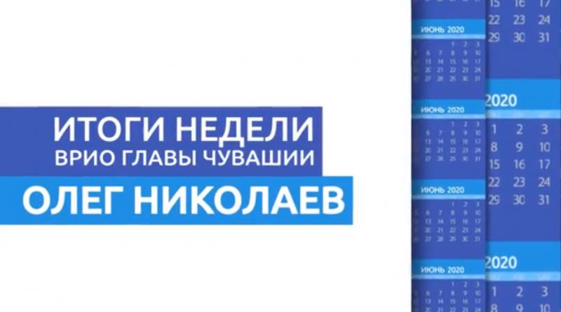 Олег Николаев подвел итоги очередной недели.