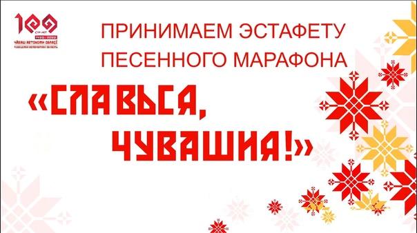 г. Алатырь присоединился к песенному марафону «Славься, Чувашия!»