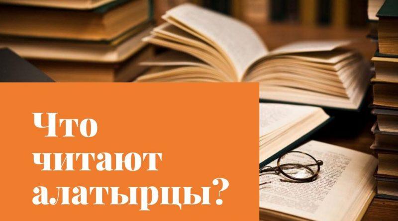 Что читают алатырцы? 1