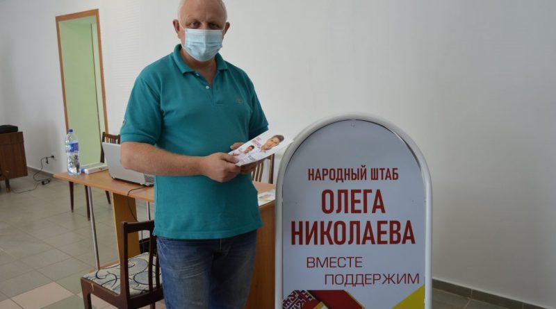 Народные штабы Олега Николаева активно продолжают работу