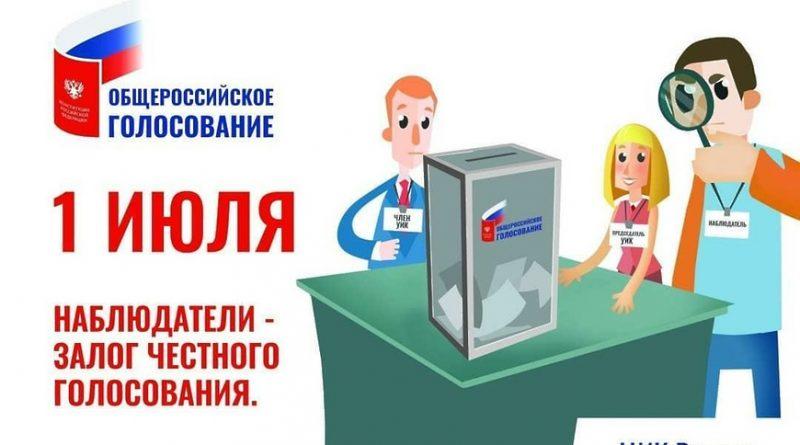Алатырцы работали в качестве наблюдателей на избирательных участках во время голосования по одобрению изменения в Конституцию