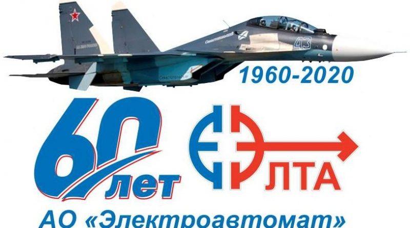 """В преддверии юбилея завода: АО """"Электроавтомат"""" готовится встретить 60-летие 1"""