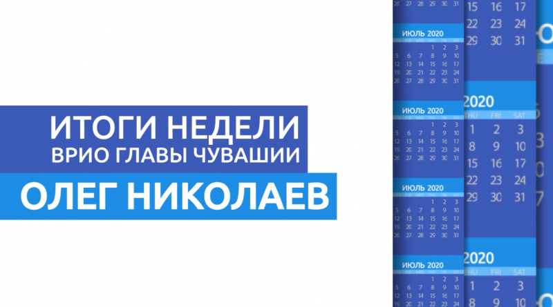 Олег Николаев подвел итоги недели