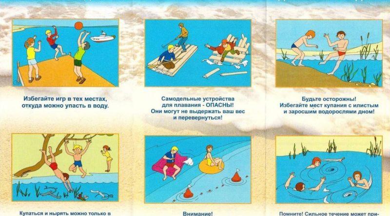Правила купания обезопасят отдых