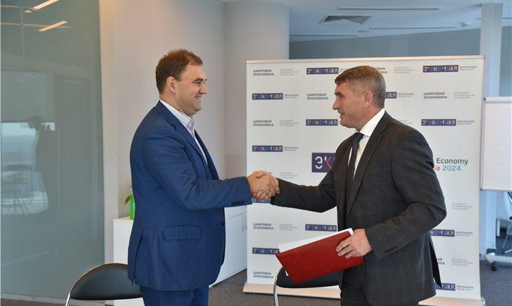 Кабинетом Министров Чувашской Республики и автономной некоммерческой организацией «Цифровая экономика».