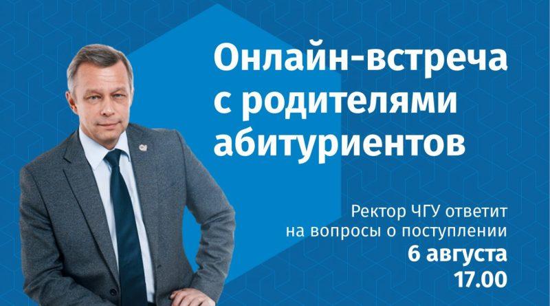 Ректор ЧГУ ответит онлайн на вопросы о поступлении