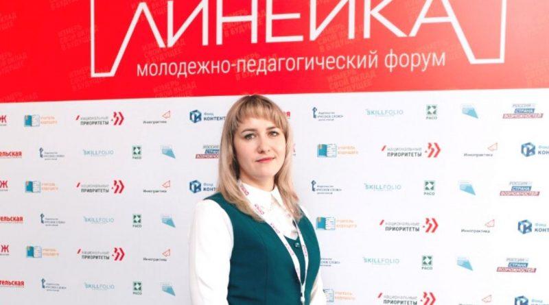 Учитель из Чувашии стала участником Всероссийского педфорума 1